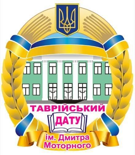 Таврійський державний агротехнологічний університет імені Дмитра Моторного
