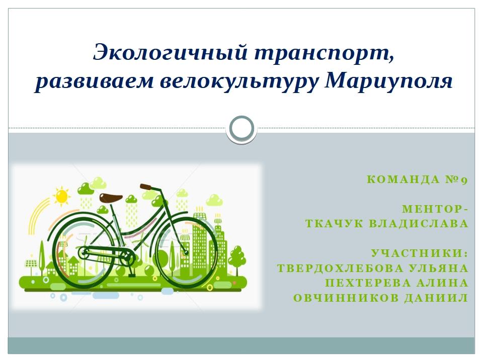 Экологичный транспорт, развиваем велокультуру Мариуполя