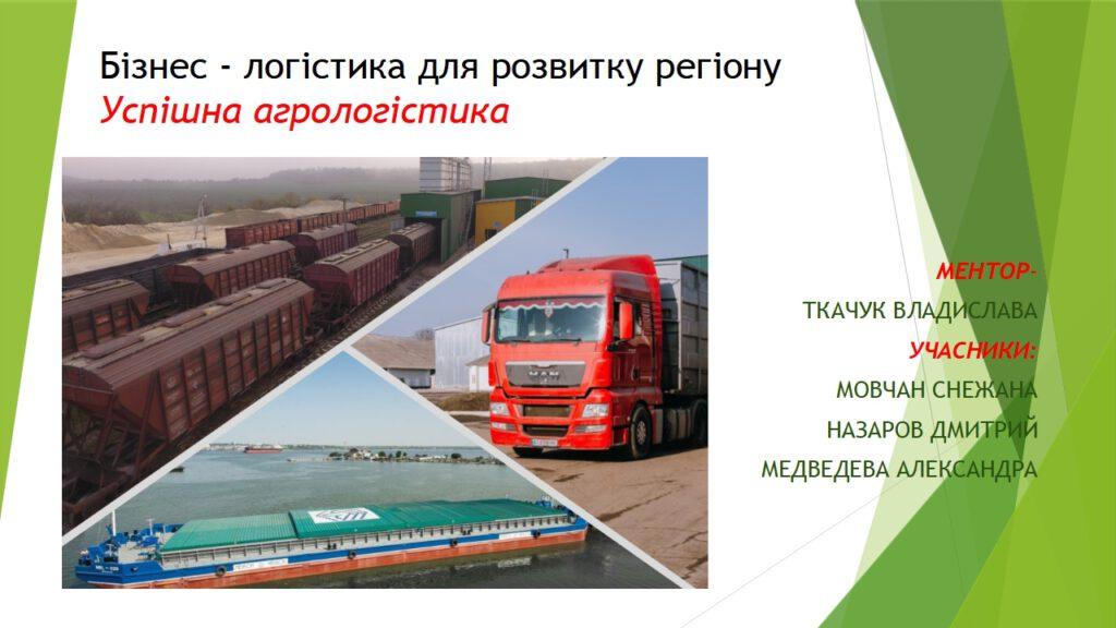 Бізнес - логістика для розвитку регіону