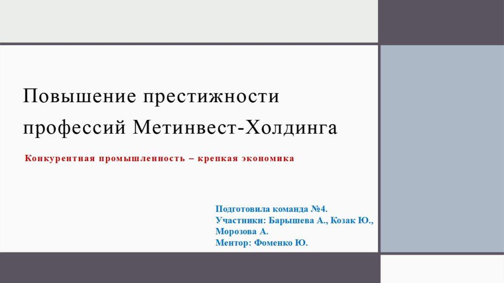 Повышение престижности профессий Метинвест-Холдинга