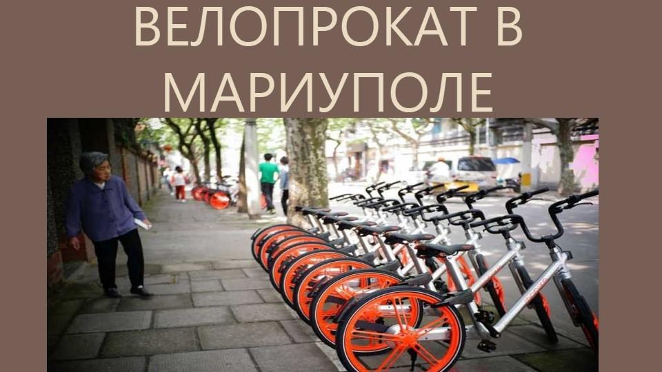 Велопрокат в Мариуполе
