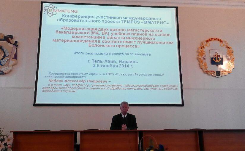 Nov 20, 2014: Press-conference was held at Pryazovskyi State Technical University