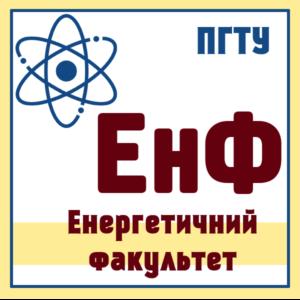 Енергетичний факультет