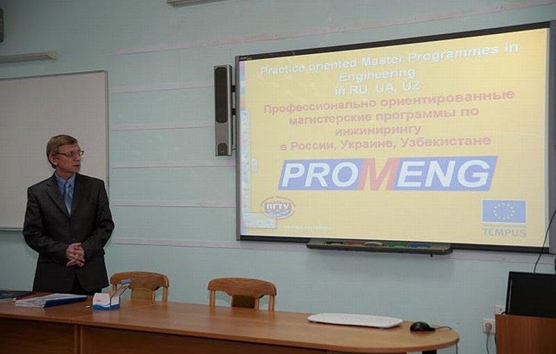 Презентація в ПДТУ