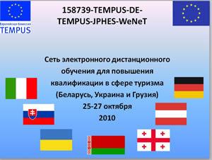 Презентації учасників семінару в Мінську 24.10-30.10